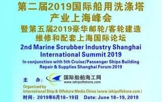 cyco asiste a la cumbre de la industria depuradora marina